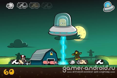 Gotcha- корабль пришельцев ваш