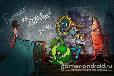 Farmer vs GMFood - фермер против еды