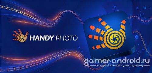 Handy Photo - фото редактор