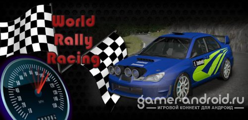 World Rally Racing