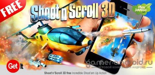 Shoot'n'Scroll 3D - Стреляй и Взрывай 3D