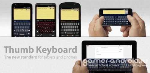 Thumb Keyboard (Phone/Tablet) - клавиатура