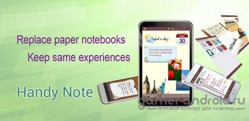 Handy Note PRO - заметки и блокнот