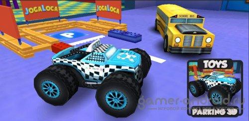Toy's Parking 3D - Припарковываем игрушечные автомобили