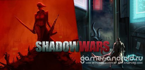 Shadow Wars
