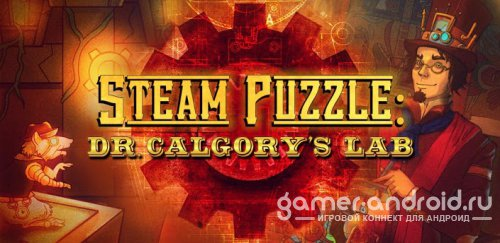 Steam Puzzle HD