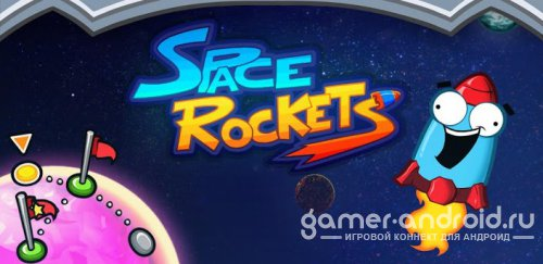 Space Rocket - Космические ракеты