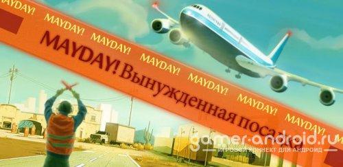 MAYDAY! Вынужденная посадка