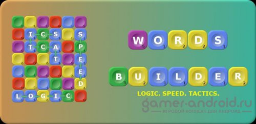 Words Builder- Построй слова (hd)