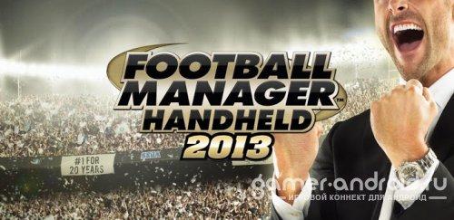 Football Manager Handheld 2013-свежий футбольный менеджер