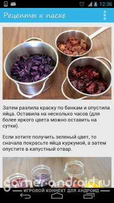 Рецепты к Пасхе