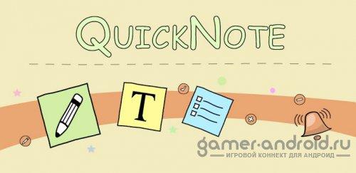 QuickNote - Блокнот и заметки