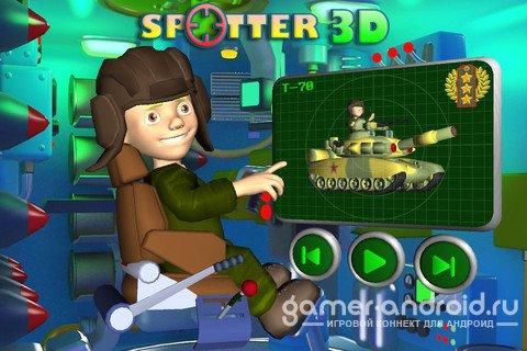 Spotter 3D