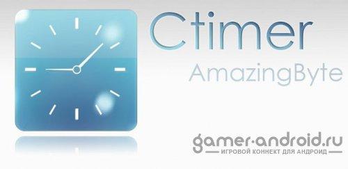 CTimer