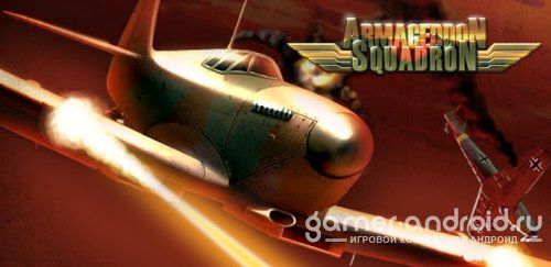 Armageddon Squadron - симулятор второй мировой
