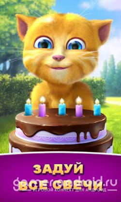 Ginger's Birthday - День рождения Рыжика