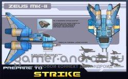 Sector Strike - космическая стрелялка