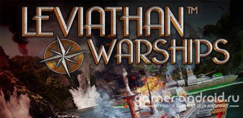 Leviathan: Warships - морская военная стратегия