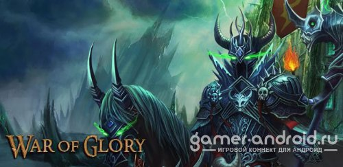 War of Glory