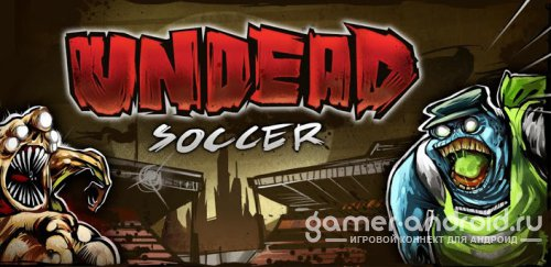 Undead Soccer
