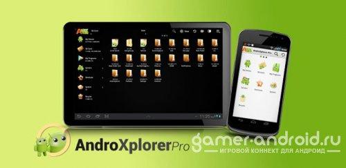 AndroXplorer - файловый менеджер