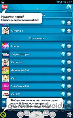 Интернет радио