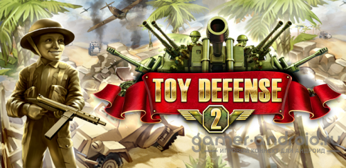 Toy Defense 2 - солдатики 2