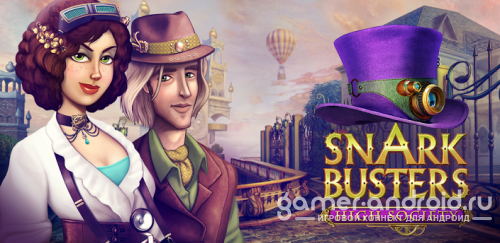 Snark Busters: High Society - квест