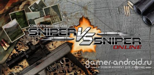 Sniper Vs Sniper - почувствуюй себя снайпером