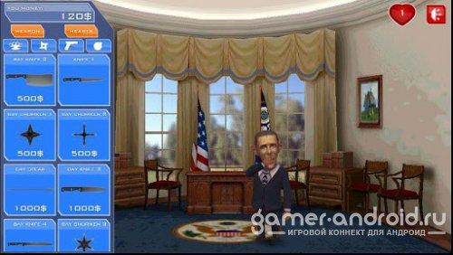 Избей Обаму!