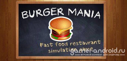 Burger Mania - создай свой любимый гамбургер