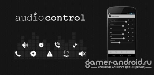 Audio Control Lite - контроль громкости