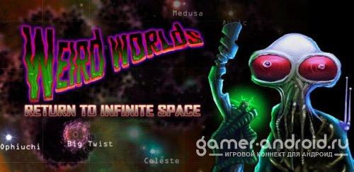 Weird Worlds - иследуйте новые миры