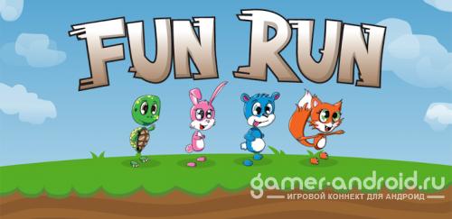 Fun Run - соревнование с друзьями в забавном беге
