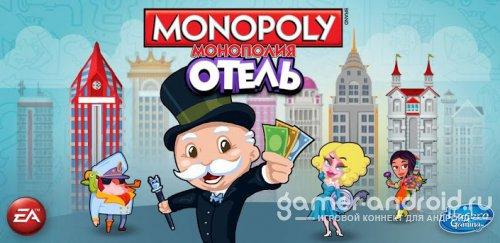 MONOPOLY Hotels - монополия отелей