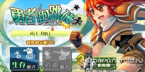 JumpRun