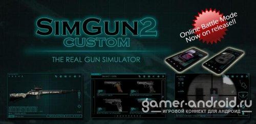 SimGun2 Custom Online - Огневой тир с большим выбором оружия