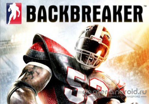 Backbreaker football - Регби ( Американский футбол )