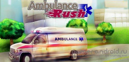 Ambulance Rush - Скорая помощь