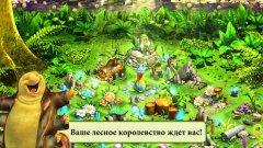 Эпик / Epic - построй свое лесное королевство