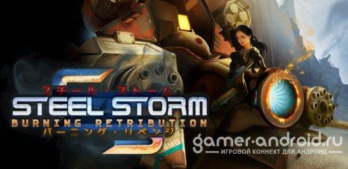 Steel Storm One - борьба с инопланетянами