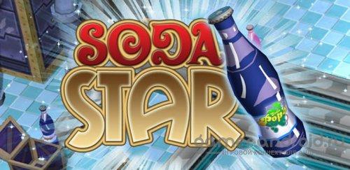 Soda Star - Конвейер сода напитков