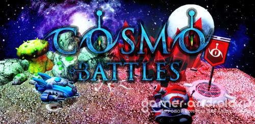 Cosmo Battles - галактическая стратегия