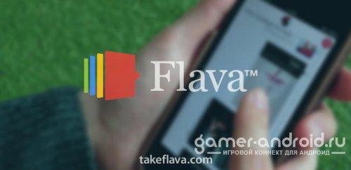 Flava™ - Заметки/дневник
