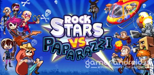 Rock Stars vs. Paparazzi