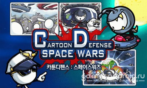 Cartoon Defense: Space Wars