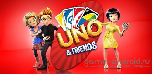 UNO™ & Friends - семейная карточная игра