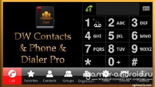 DW Contacts & Phone - работа с группами контактов