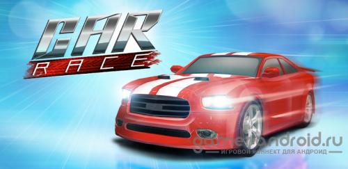 Car Race - Захватывающий драг рейсинг!
