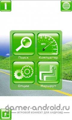 Семь дорог- самый лучший и удобный навигатор